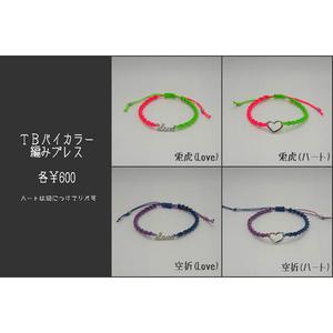 【TB】バイカラー編みブレス