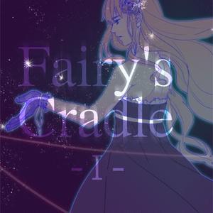Fairy's Cradle Ⅰ 電子版のみ