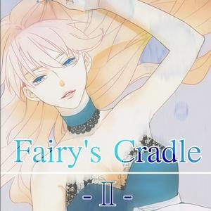 Fairy's Cradle Ⅱ書籍版+電子版