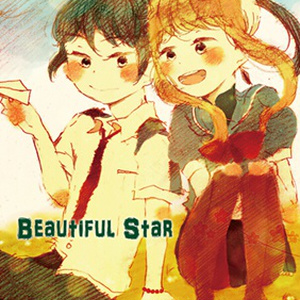 Beautiful star 書籍版