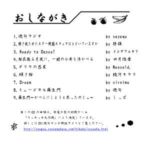 CV:遊句コンピ