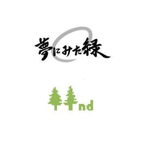 夢にみた緑2nd