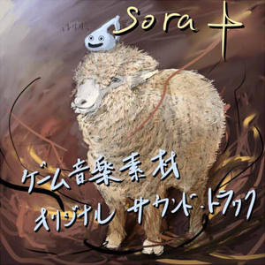 Sora+ ~ゲーム音楽オリジナル・サウンドトラック~