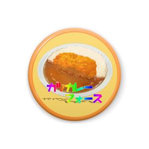 【実物】カツカレーフォース缶バッジ