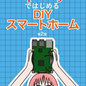 Raspberry PiではじめるDIYスマートホーム(同人誌第2版)