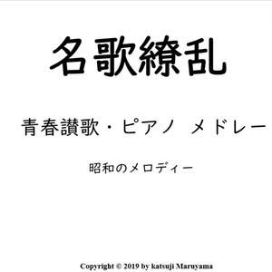 楽譜(PDF) 名歌繚乱 青春讃歌 昭和のメロディー ピアノメドレー