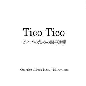 Tico Tico(ティコ ティコ)ピアノ四手連弾 楽譜(PDF)