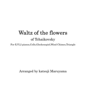 """""""花のワルツ""""チャイコフスキー楽譜(PDF)  Waltz of the flowers Tchaikovsky 2台のピアノ+打楽器+弦楽器+フルート"""