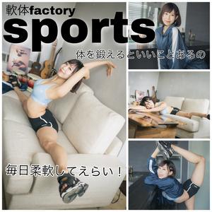 【軟体】Sports
