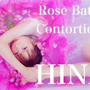 薔薇風呂コントーション