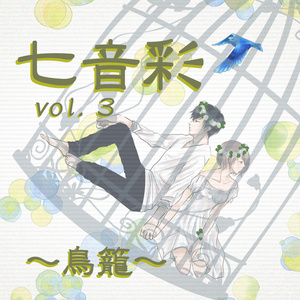 七音彩vol.3〜鳥籠〜