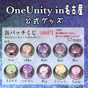 OneUnity 名古屋公演 ランダム缶バッチ
