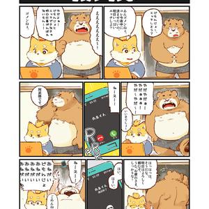 けものいろ(PDF)