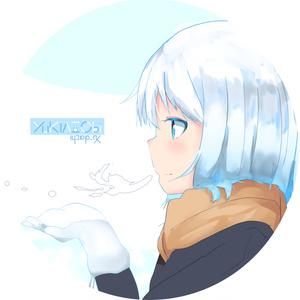 YUKIASOBI EP