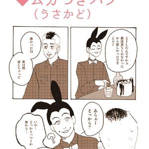 【金カム】5ページだけのバカンス