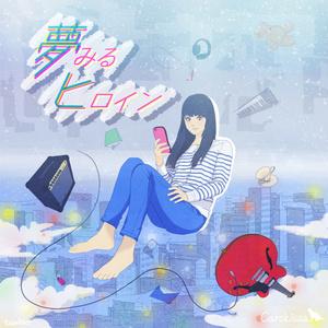 夢みるヒロイン(CD)