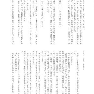 【#エアブー5/5】むてきなかたおもい【虎兎?】