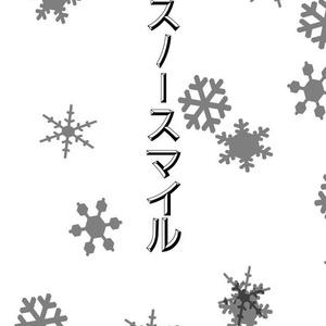 【虎兎】スノースマイル
