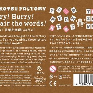 ぽんこつファクトリー / Ponkotsu Factory