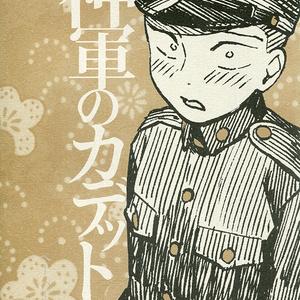 神軍のカデットペーパー漫画集(PDF)