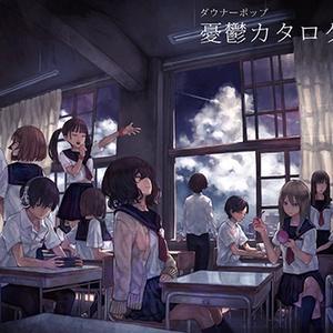 【新譜】ダウナーポップ-憂鬱カタログ