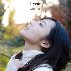 【50部限定】入澤 優 写真集「1 year」