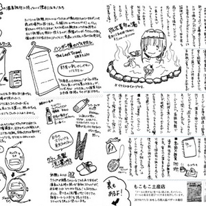 旅のペーパーラリー【おもしろ同人誌バザール発行】