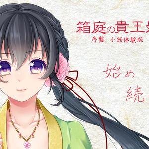 箱庭の貴王姫序盤・小話体験版