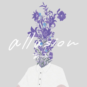 【あ子】allusion【1st mini Album】