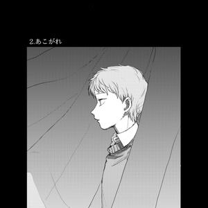 【みか+宗本】少年のころ、少女のころ