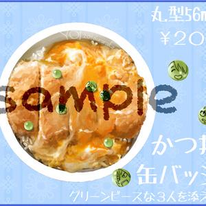 YOI カツ丼缶バッジ