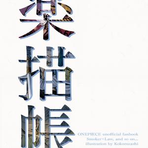 楽描帳 vol.1