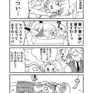 お金持ちだよ金田さん スイカ編