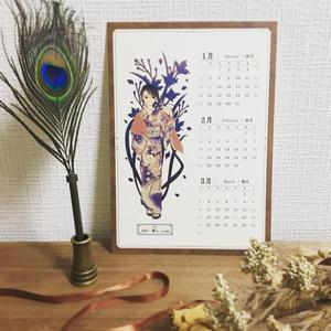 2019年カレンダー【四君子 四季暦】