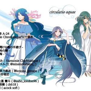 circulatio aquae 【DL版】