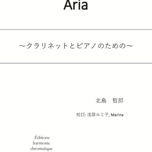 Aria for Clarinet & Piano : 演奏権つきPDF