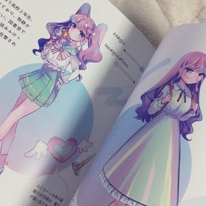 魔法少女遊園地/設定&イラスト本