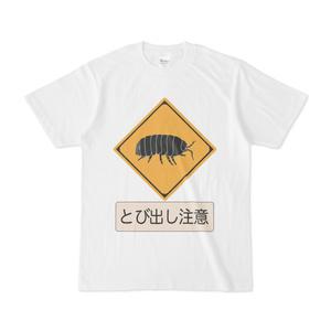 とび出し注意ダンゴムシ
