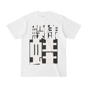 トノサマガエル漢字Tシャツ