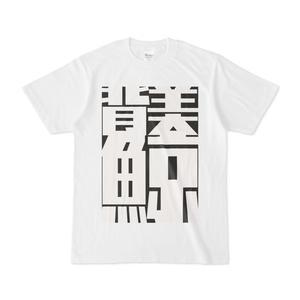 セミクジラ漢字Tシャツ