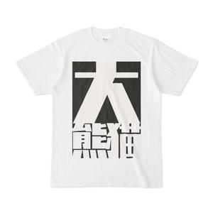 パンダ漢字Tシャツ