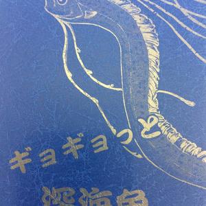ギョギョっと深海魚