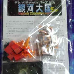 【5人用拡張】ギャラクティックパワーズ銀河大国5th