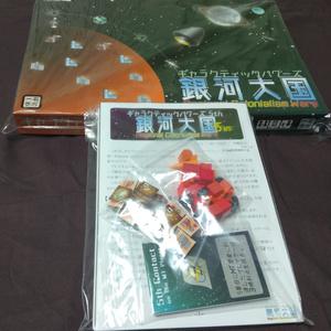 【+5th】ギャラクティックパワーズ銀河大国+5th(5人用拡張)セット