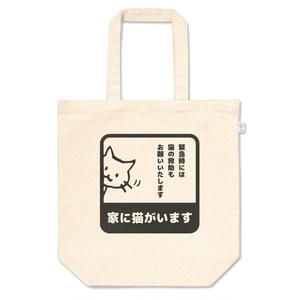 家に猫がいますトートバッグ