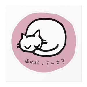猫が眠っていますステッカー(屋内用)
