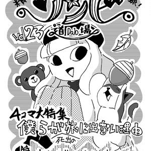ゾンビ道場Vol.23