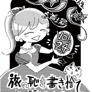 ゾンビ道場 Vol.24