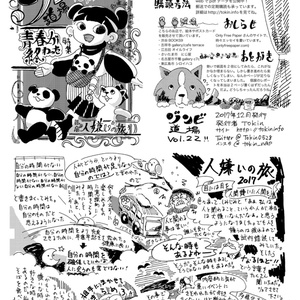 【無料pdf】ゾンビ道場Vol.22 特集「青春が終わった」