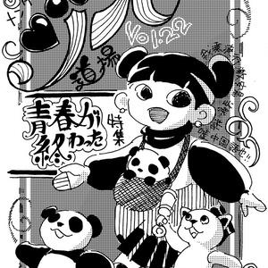 ゾンビ道場Vol.22